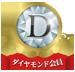 ダイヤモンド会員